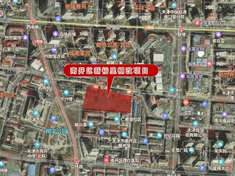 绿城中国最高限价竞得南开区5万方新裕里棚改地块