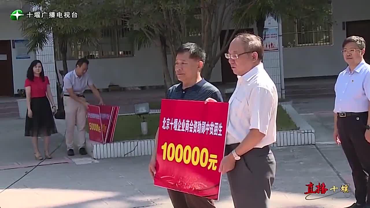 北京十堰企业商会及校友向郧阳中学捐款捐物