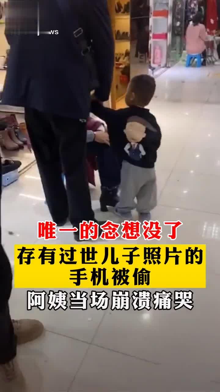近日,湖南岳阳一位阿姨手机被偷当场崩溃大哭……