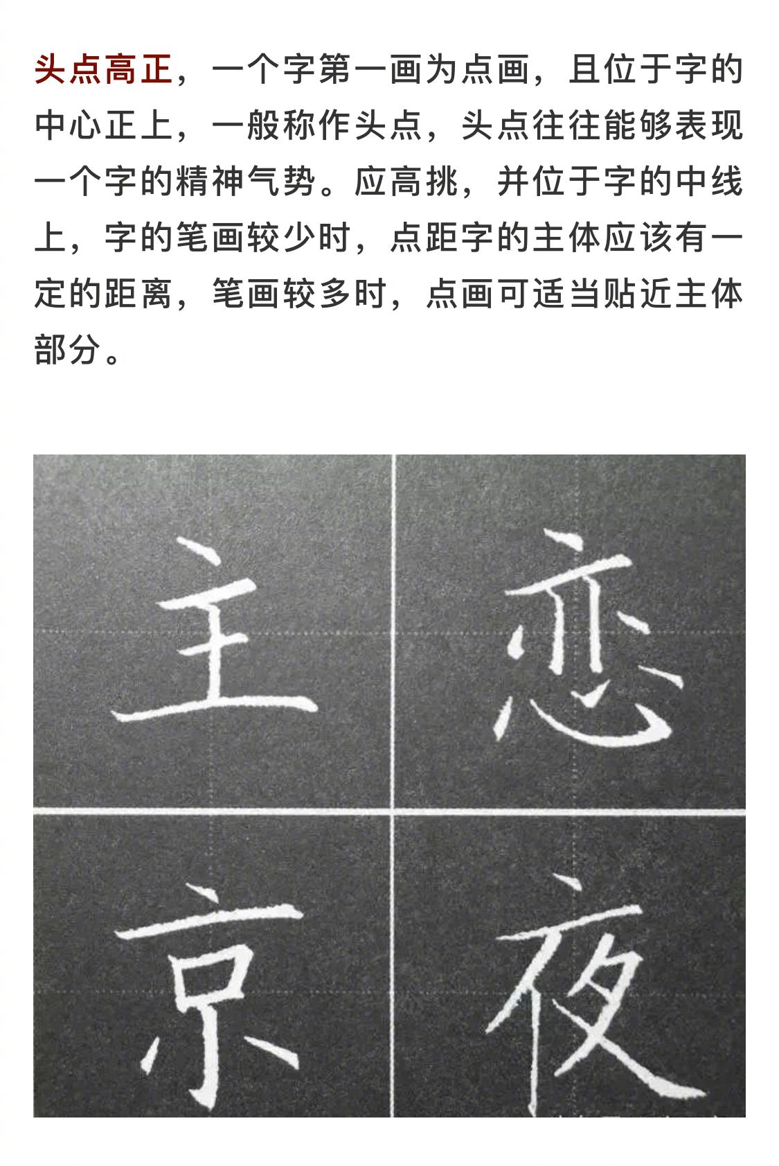 硬笔结构法则