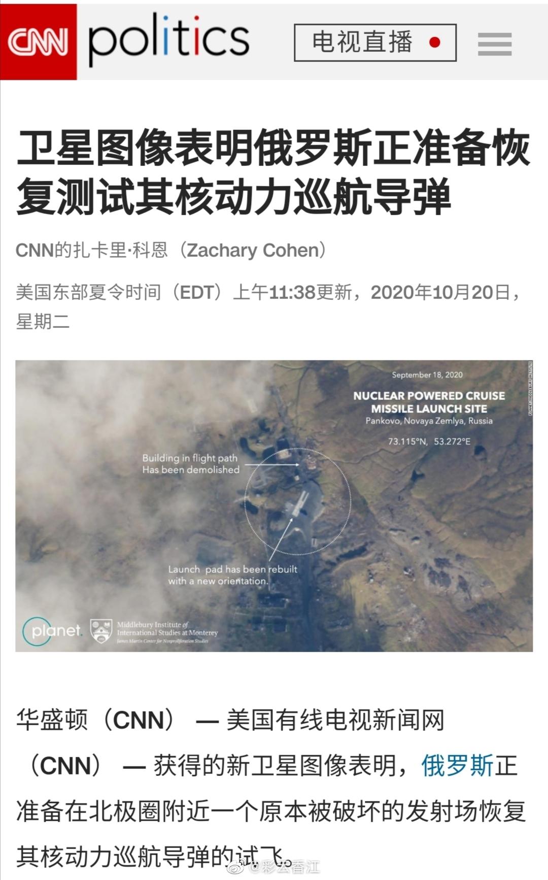 """最新的卫星图像显示俄罗斯已重启9M730""""海燕""""战略性洲际核巡航导弹"""