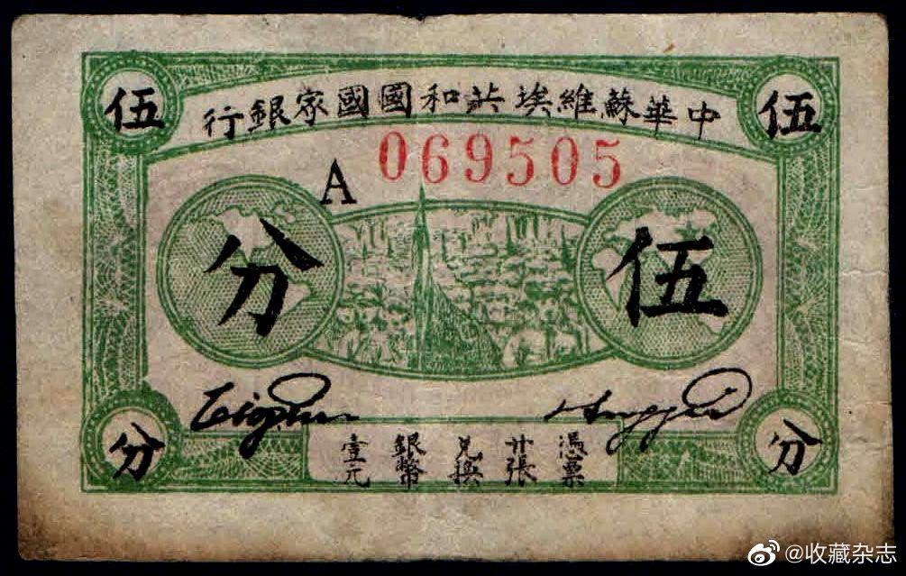 《收藏》2020年04期文章『中华苏维埃共和国国家银行发行的银币券』配
