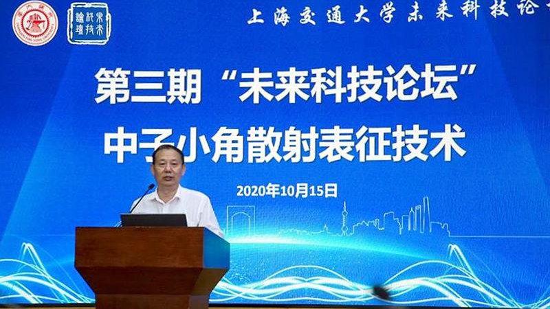 """上海交通大学举行第三期""""未来科技论坛"""""""
