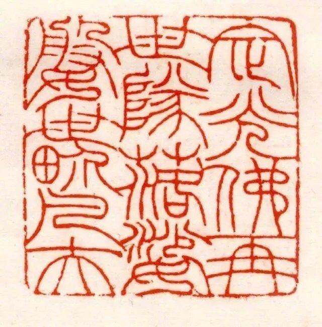 赵之谦  清代著名书画家、篆刻家