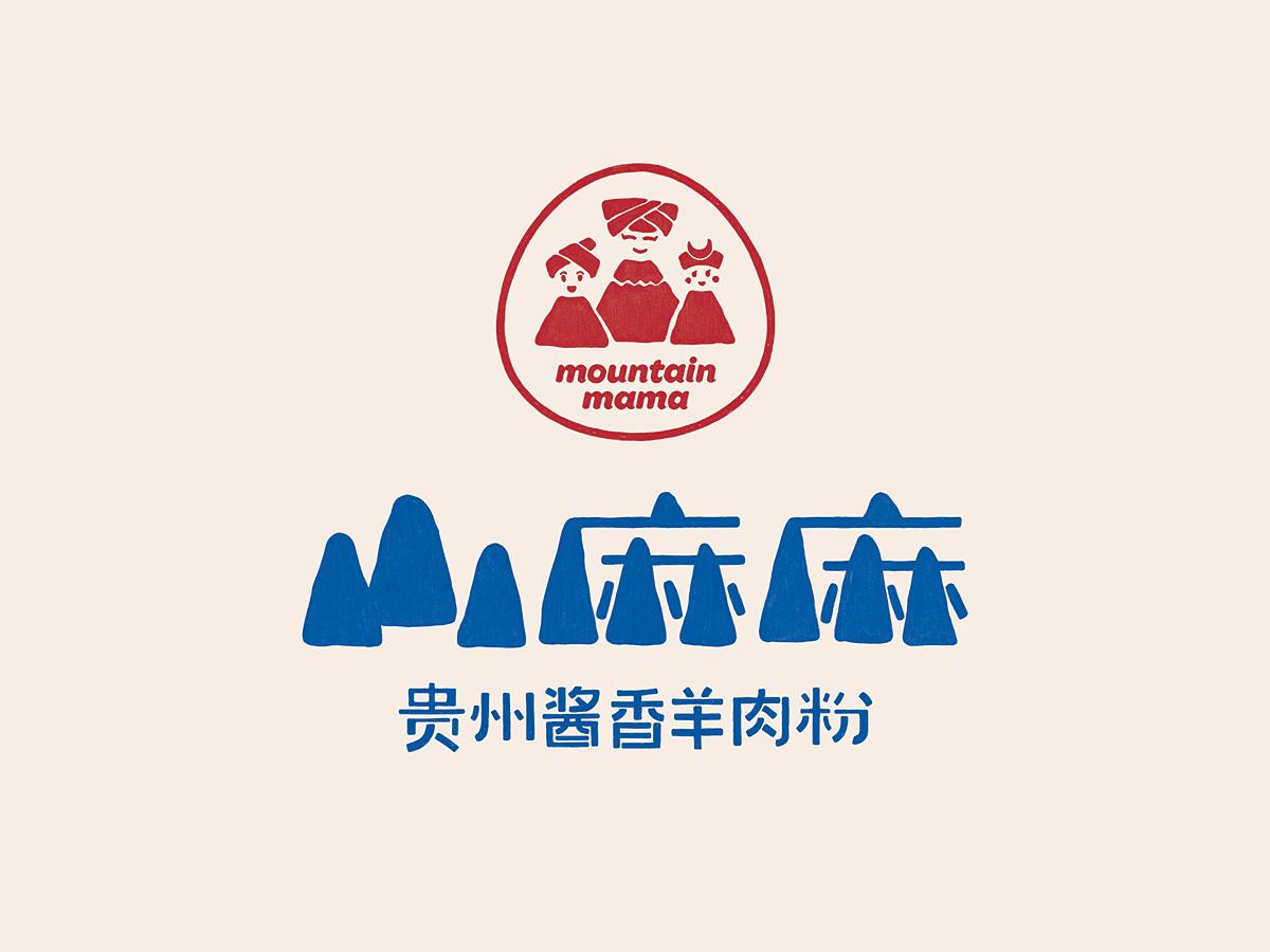 山麻麻·贵州酱香羊肉粉品牌视觉形象设计-Layout Brand Design