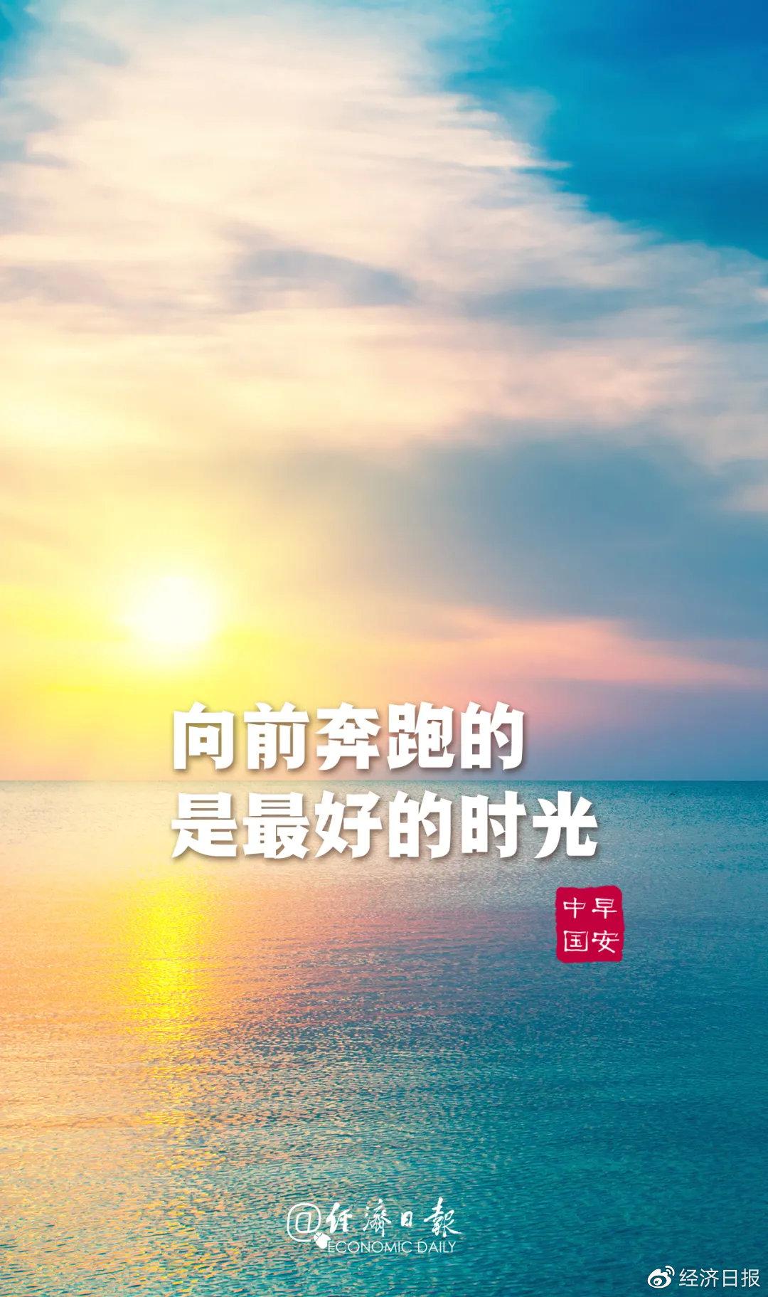 经济日报丨财经早餐【1月22日星期五】