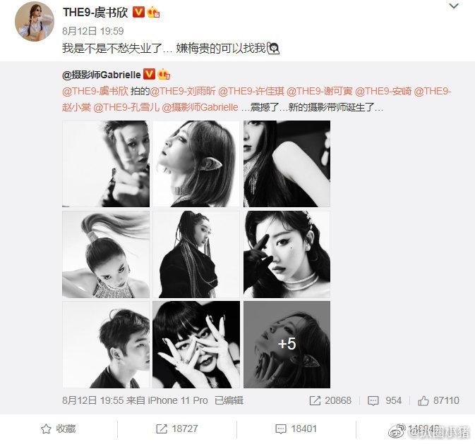 虞书欣拍的刘雨昕、许佳琪、安崎、赵小棠、孔雪儿 大家表现可吗?