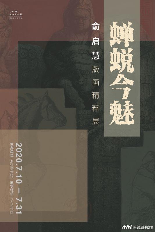 美术馆 蝉蜕今魅——俞启慧版画精粹展