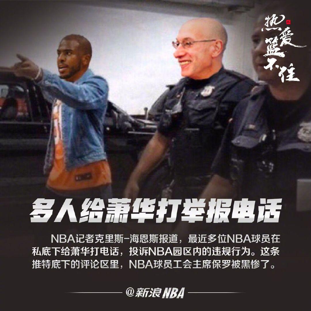 据著名NBA记者克里斯-海恩斯报道