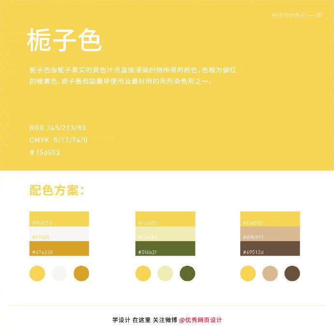 中国传统色彩——黄色系列颜色