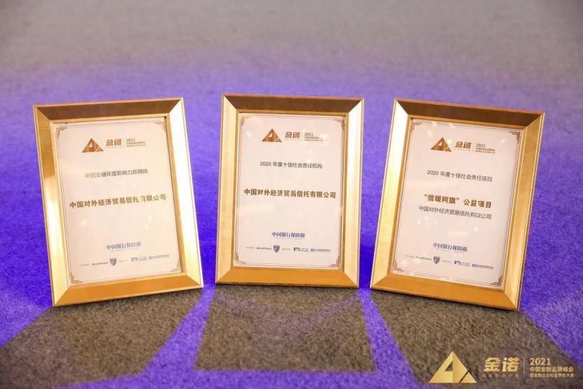 中国外贸信托践行社会责任荣膺双料大奖