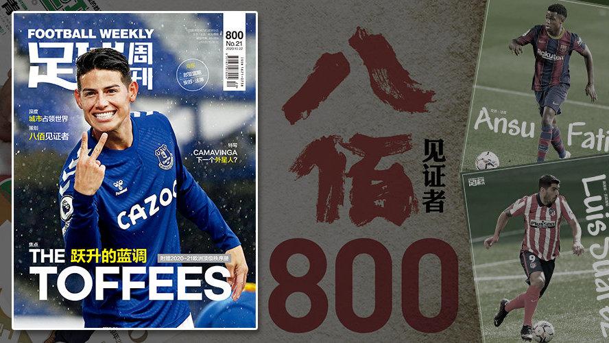 新刊 | 第800期《足球周刊》上市啦!