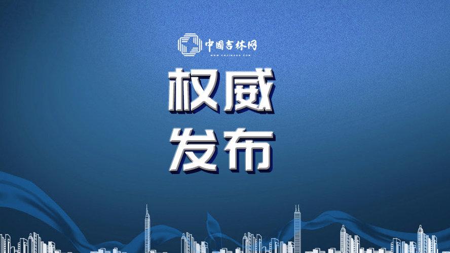 长春市修订出台《长春市生态环境保护工作职责规定(试行)》