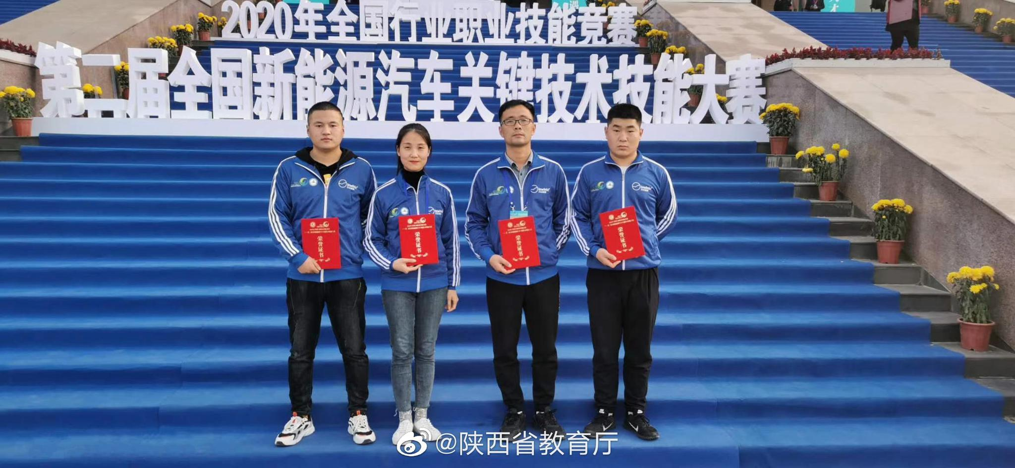 咸阳职院师生在全国新能源汽车关键技术技能大赛中喜获佳绩