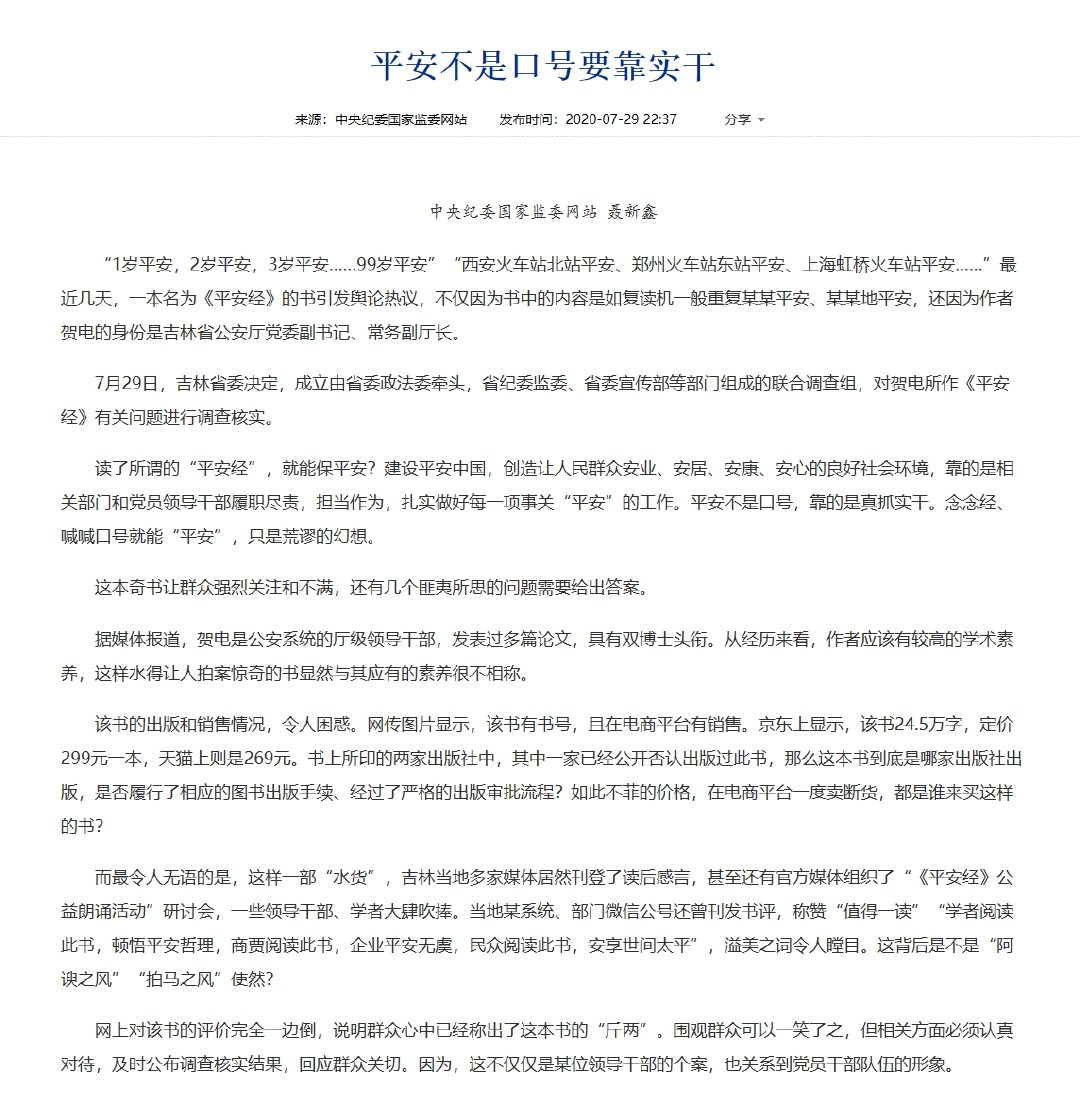 中纪委官网:平安不是口号要靠实干