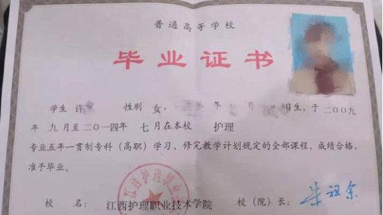 毕业6年查不到学籍 江西省护理职业技术学院遭投诉