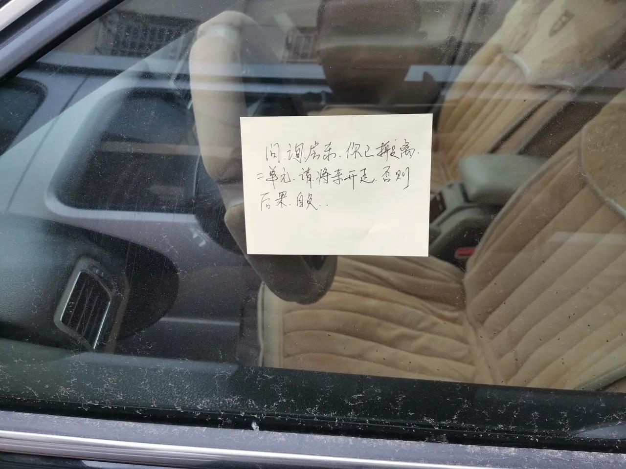 我的车上被人扔上了大便……