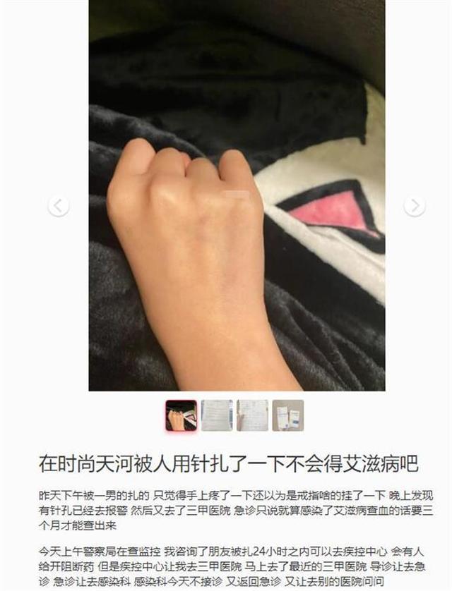 两网友自称在广州街头被人扎针 紧急检查并服用了艾滋病阻断药 广州街头被人扎针事件引关注