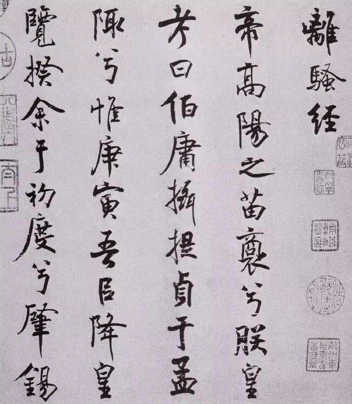 米芾 《离骚经》系行楷,原墨迹为纸本册页。凡26开,每开2幅
