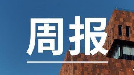 【小鲸周报】腾邦科技等获得投资;新东方、新东方在线等发布财报