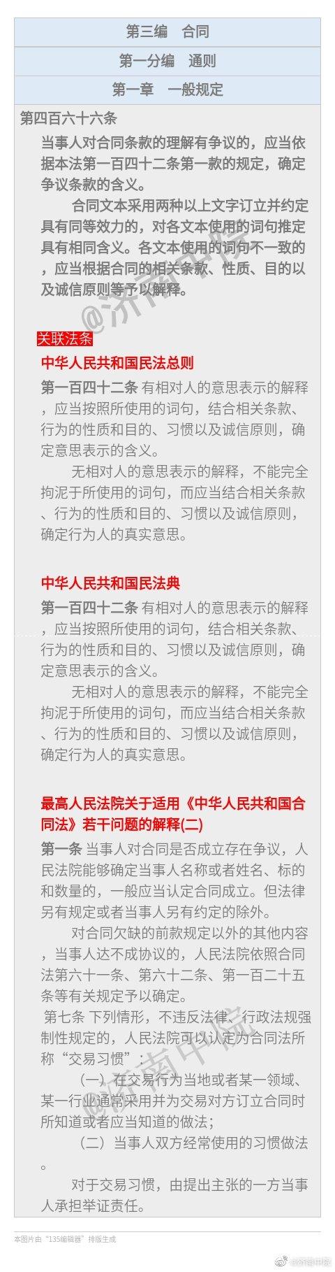 民法典核心条文相关法条一览表之三:合同编(上)