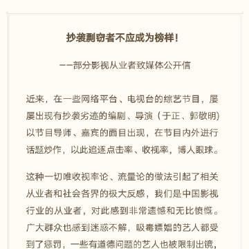 宋方金、余飞等111位影视从业者联名抵制于正、郭敬明