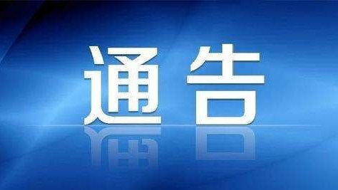 丹阳市疫情防控指挥部重要通告