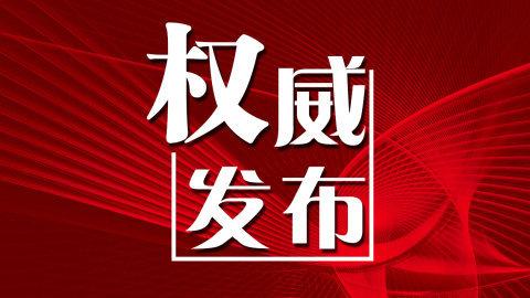 哈尔滨市26日新增确诊病例涉及主要区域和场所