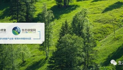 「专家视角」白中科 | 亟待建立山水林田湖草生态保护修复试验示范科学范式