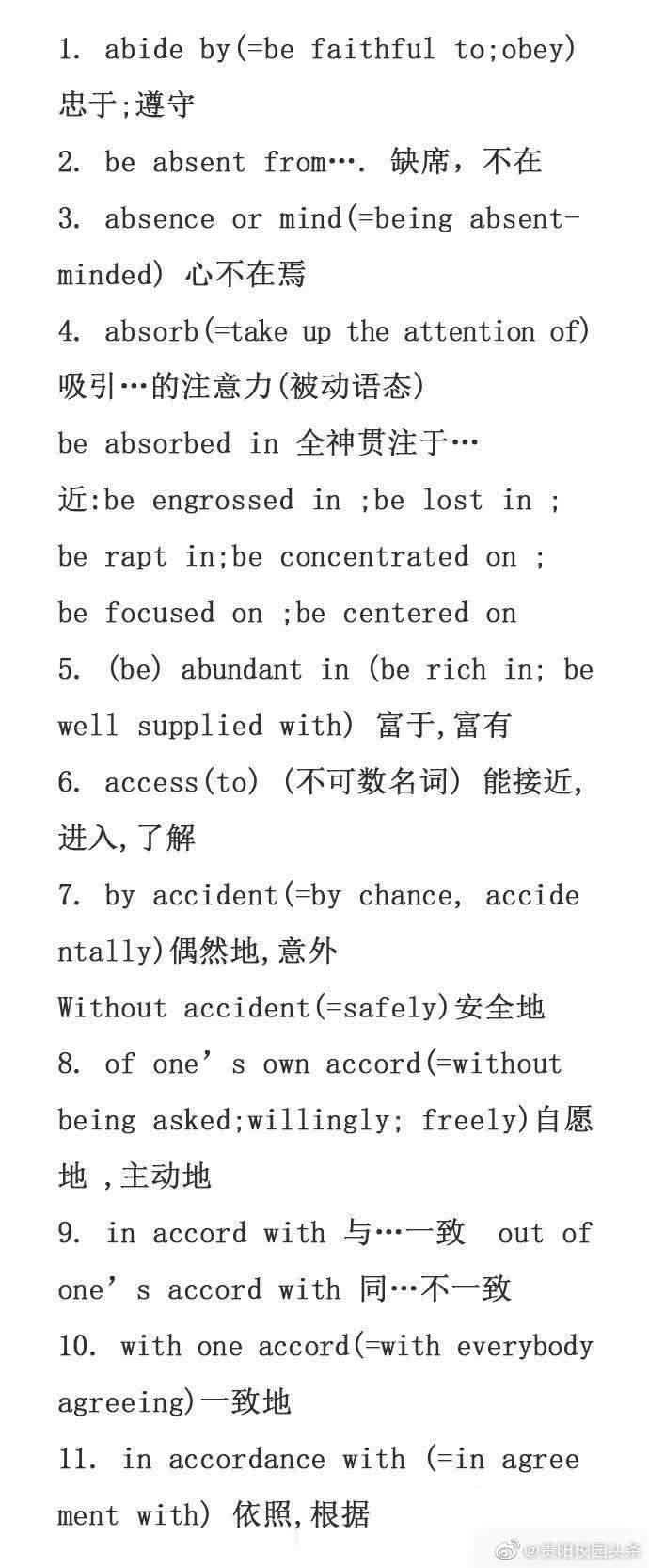 雅思阅读100组高频短语。