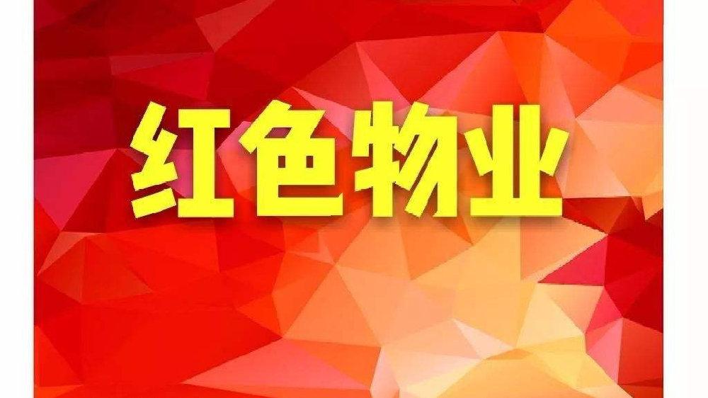 """石家庄市公示第三批市级""""金牌红色物业""""评选结果"""