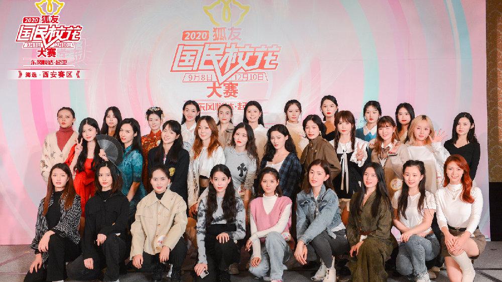 """""""2020狐友国民校花大赛""""西安赛区30位选手突围 快来为你喜欢的选手"""