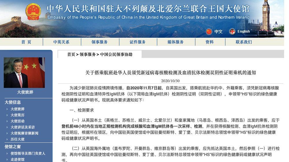 中国驻英大使馆重磅官宣从英国回国48小时内核酸血清双检测!