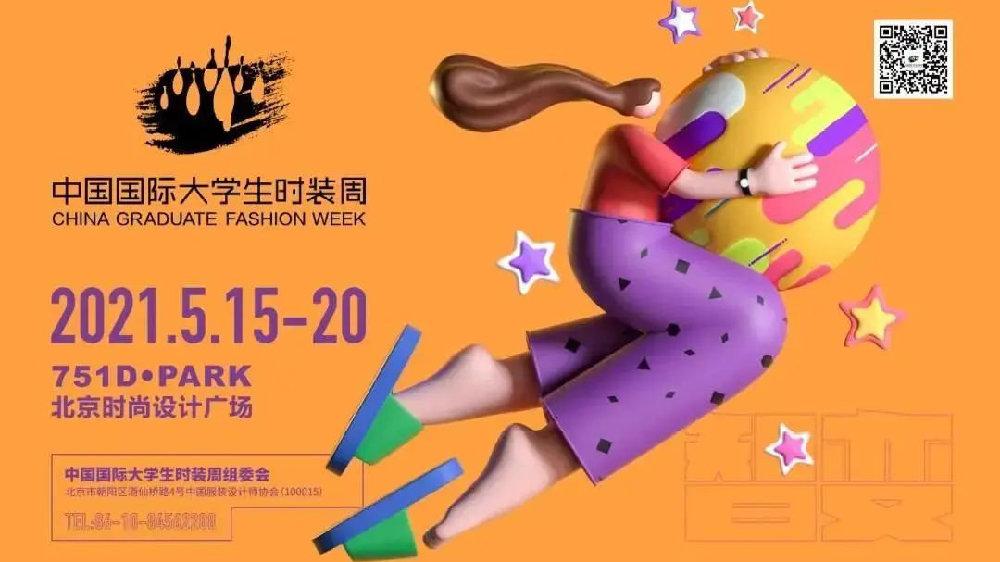 2021中国国际大学生时装周等你来Get~