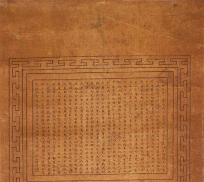 广州宝城文物经营有限公司震撼世人极为罕见明代宝鼎呈祥字画问世