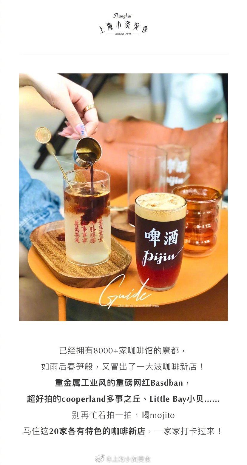 魔都20家新晋网红咖啡店合集