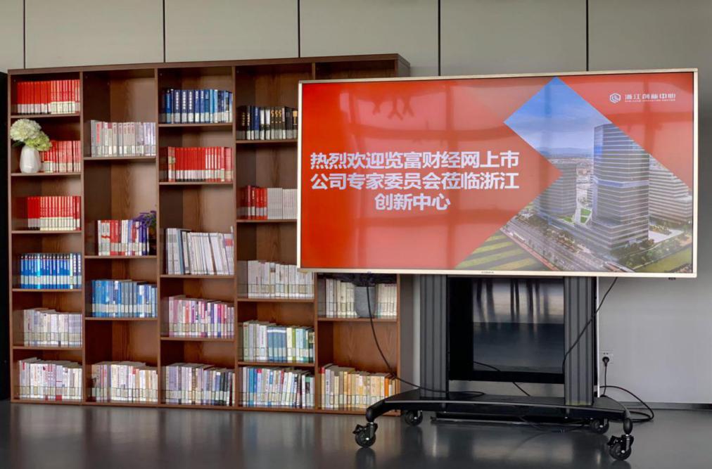 览富财经网专家委员会赴甬江创新人才中心调研