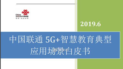 5G+智慧教育典型应用场景白皮书:信息化市场已达1600亿元(可下载)