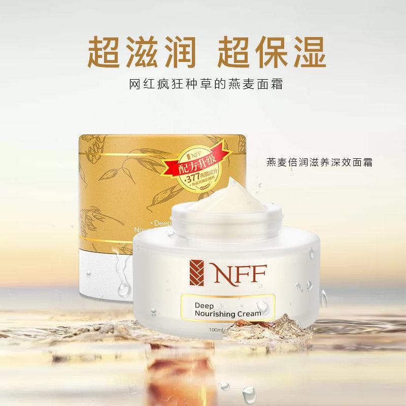 NFF燕麦面霜女补水滋润抗皱润肤保湿霜高光素颜霜乳液377精华