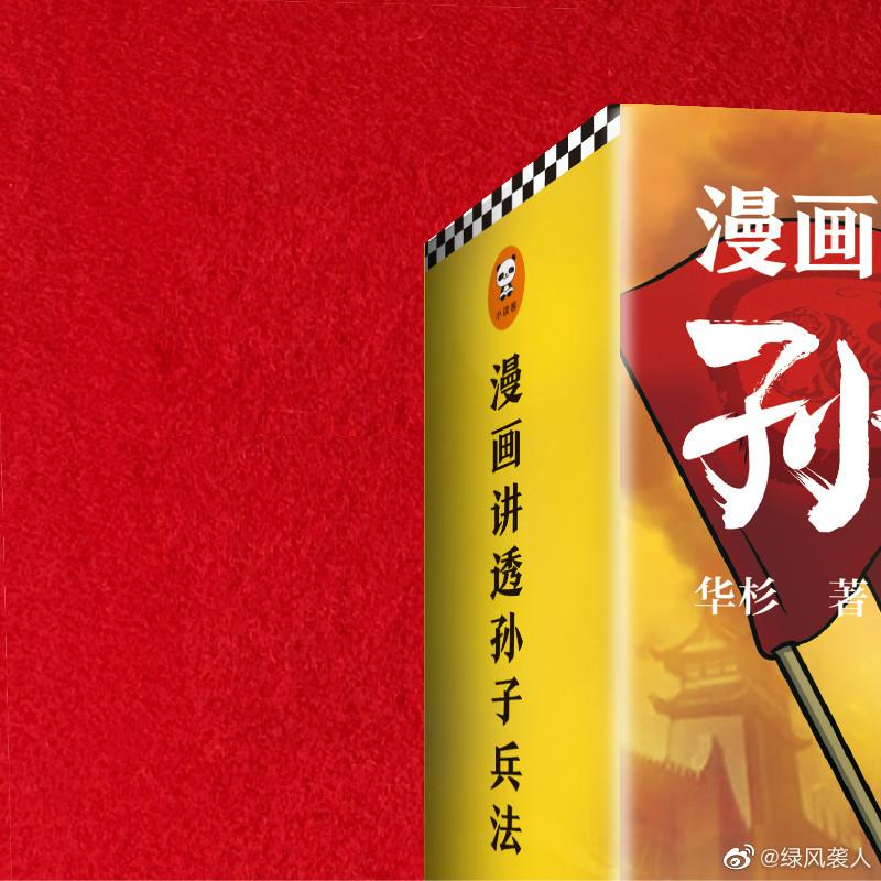 中国名著世界影响力NO.1的《》,这次出了漫画青少年版
