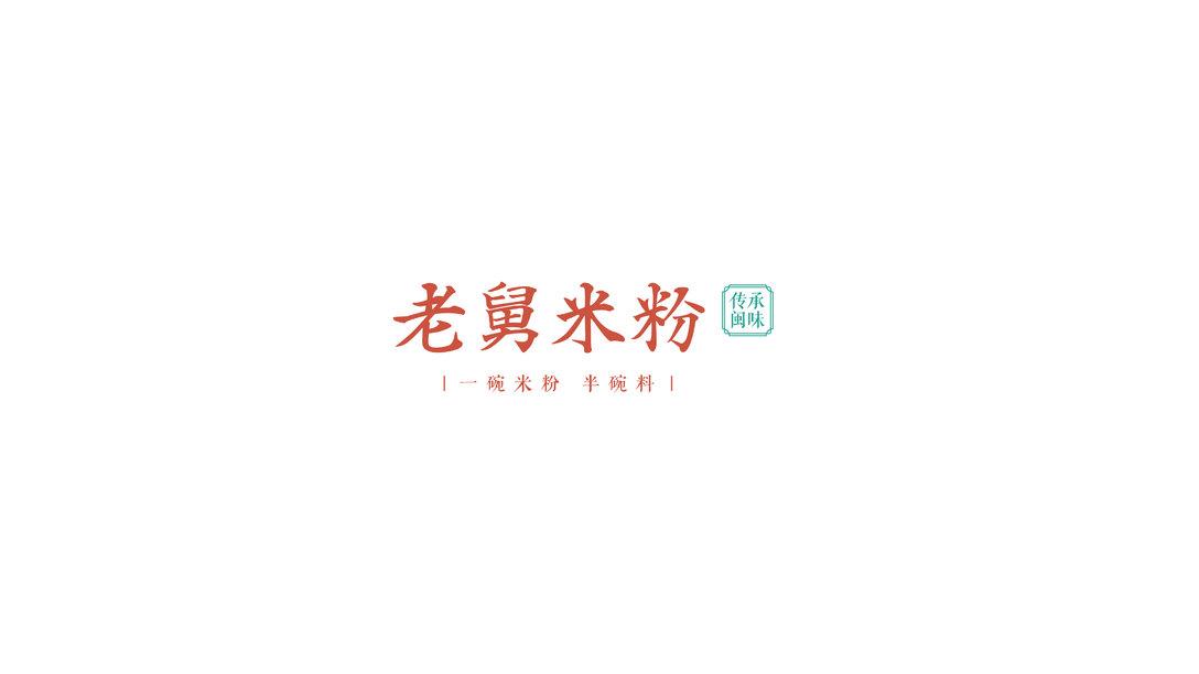 创见品牌BRAND DESIGN-老舅米粉logo设计及vi设计作品