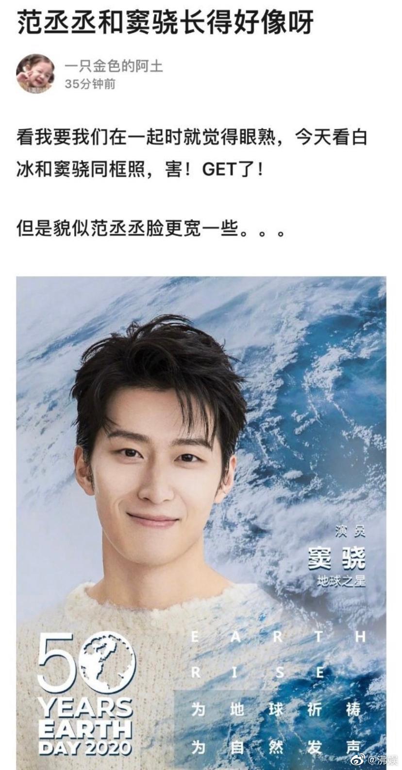 网友说范丞丞和窦骁长的有点像两人都是大帅哥辣你觉得像吗?