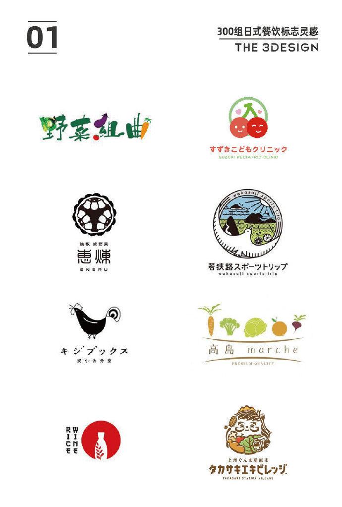 300组风格多样的日式餐饮LOGO设计参考 ,创意无限值得参考借鉴