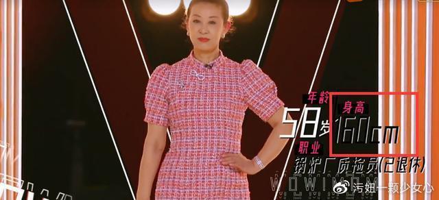吴昕的妈妈穿戴几十万,也不如刘芸的妈妈,张馨予的妈妈最寒酸
