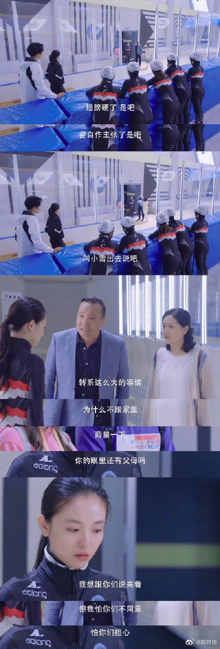 棠雪爸爸冲进学校里打断比赛让她放弃短道速滑这里