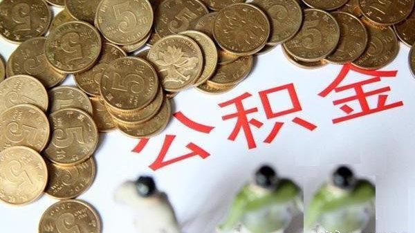 郑州公积金提取实现秒办理秒到账,可合理延后还款期限