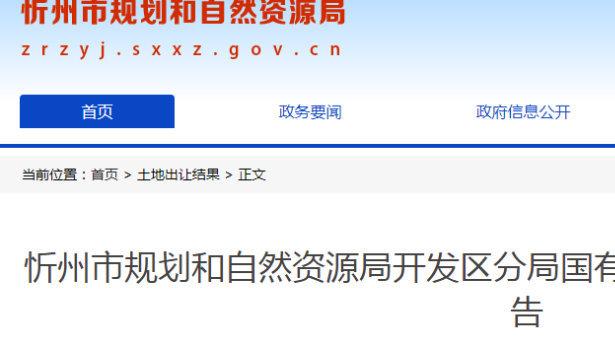 忻州开发区挂牌出让2宗国有建设用地