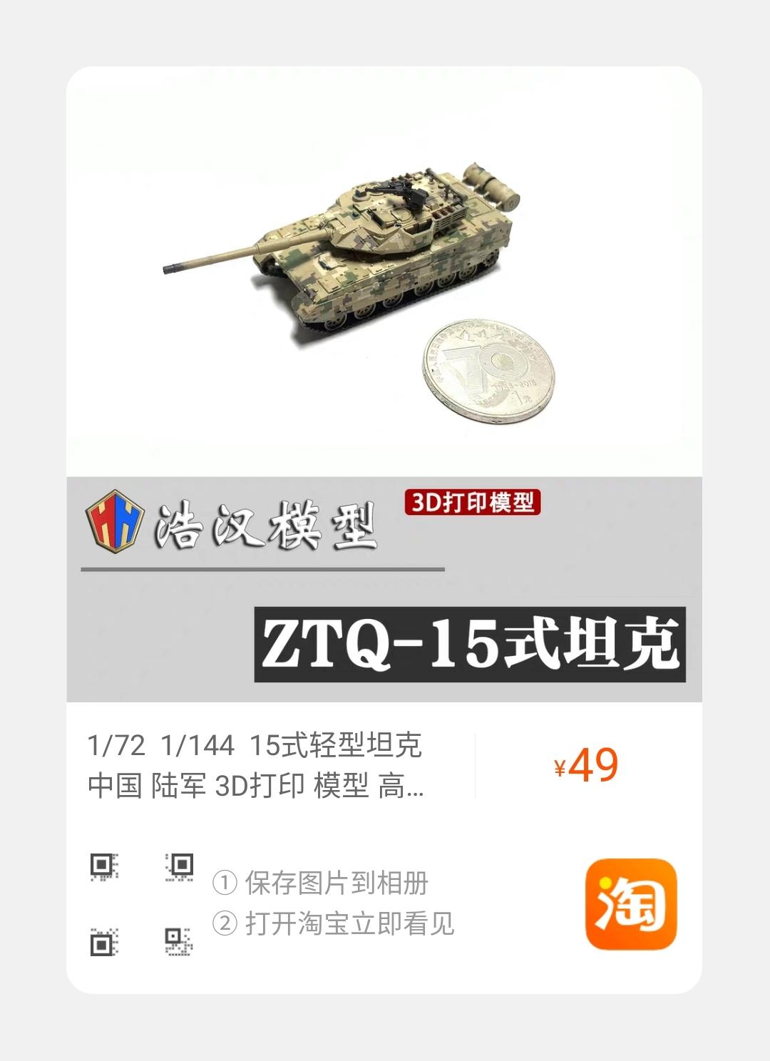 浩汉军事联合第八舰队,推出ZTQ-15式坦克3D打印模型