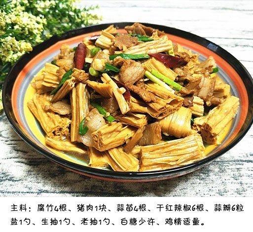 腐竹炒五花肉