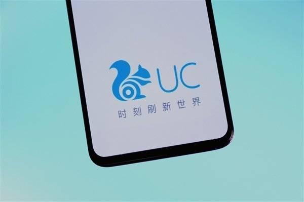 廣東省市場監管部門連夜趕赴UC總部進行調查